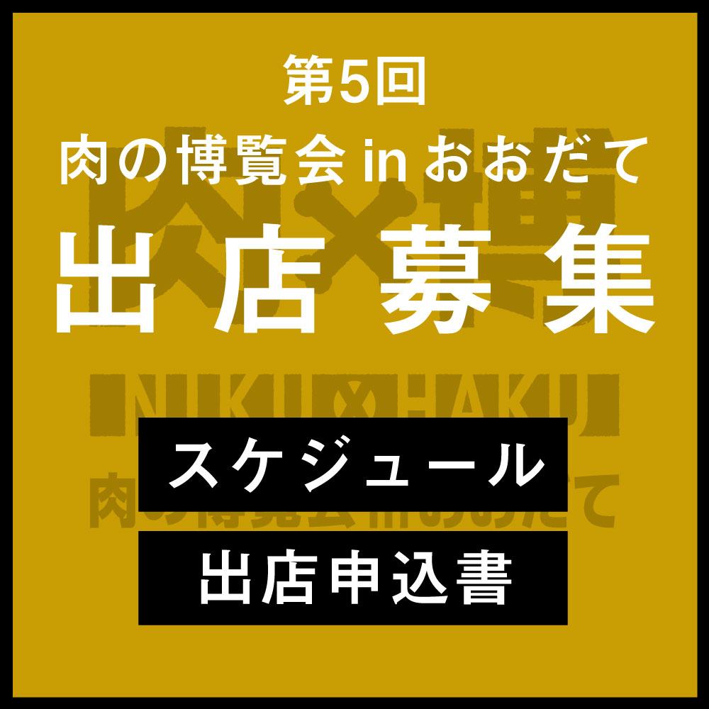 第5回肉の博覧会 in おおだて 出店募集