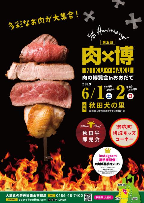 第五回 肉×博 チラシ