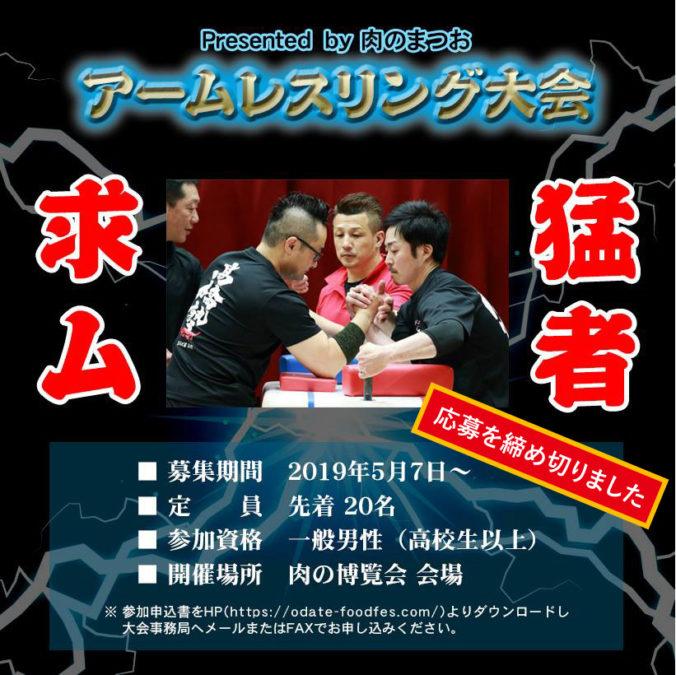 肉博アームレスリング大会