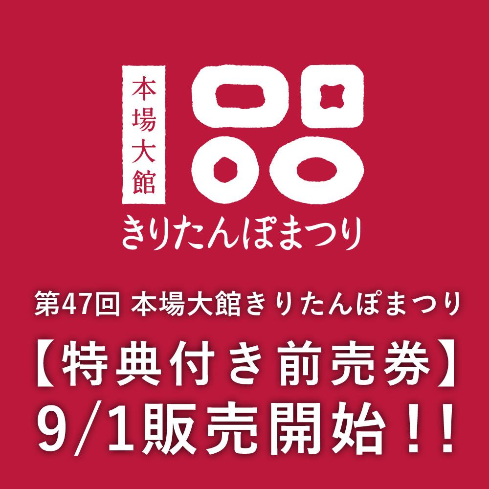 特典付き前売券9/1より販売開始!!