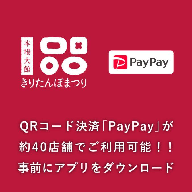 QRコード決済「PayPay」が約40店舗でご利用いただけます!