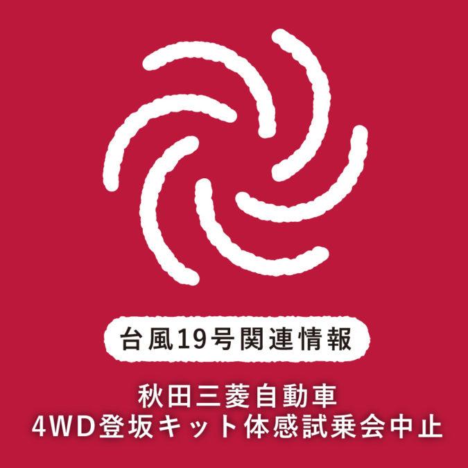 秋田三菱自動車 4WD登坂キット体感試乗会中止