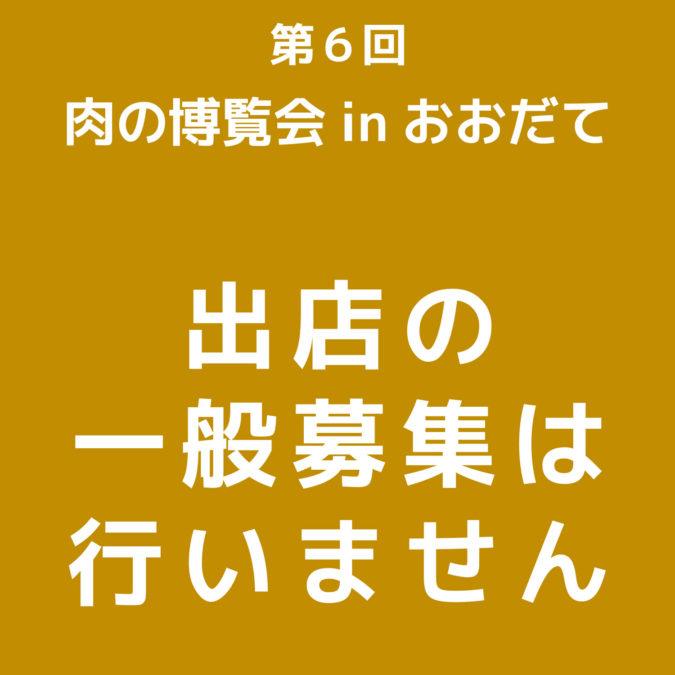 第6回肉の博覧会inおおだて  [出店募集]について