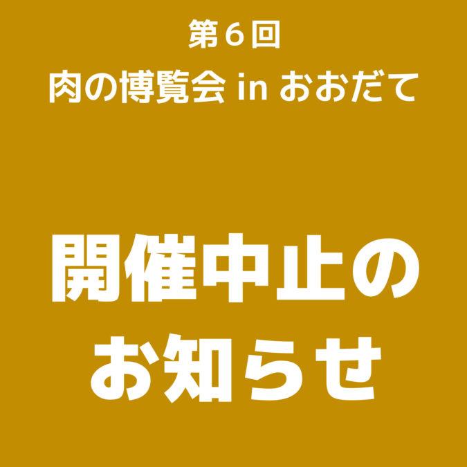 第6回 肉の博覧会inおおだて   開催中止のお知らせ