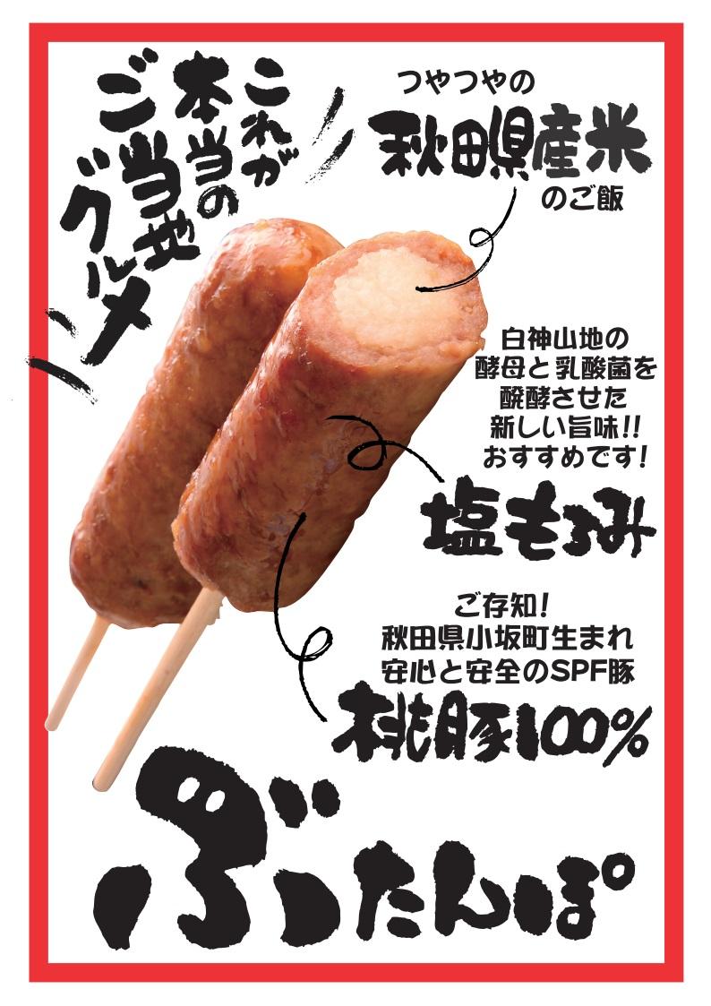 ケータリング2.ポークランドグループ 元祖ぶたんぽ本舗