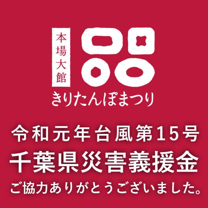 令和元年台風第15号千葉県災害義援金について