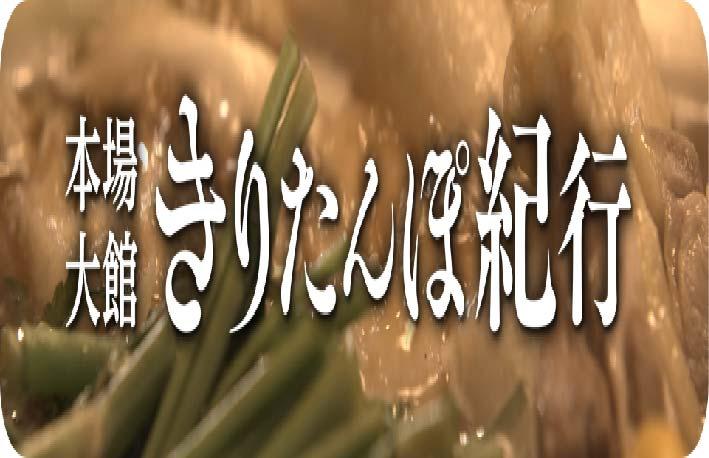【ご連絡】本場大館きりたんぽ紀行総集編の放送について