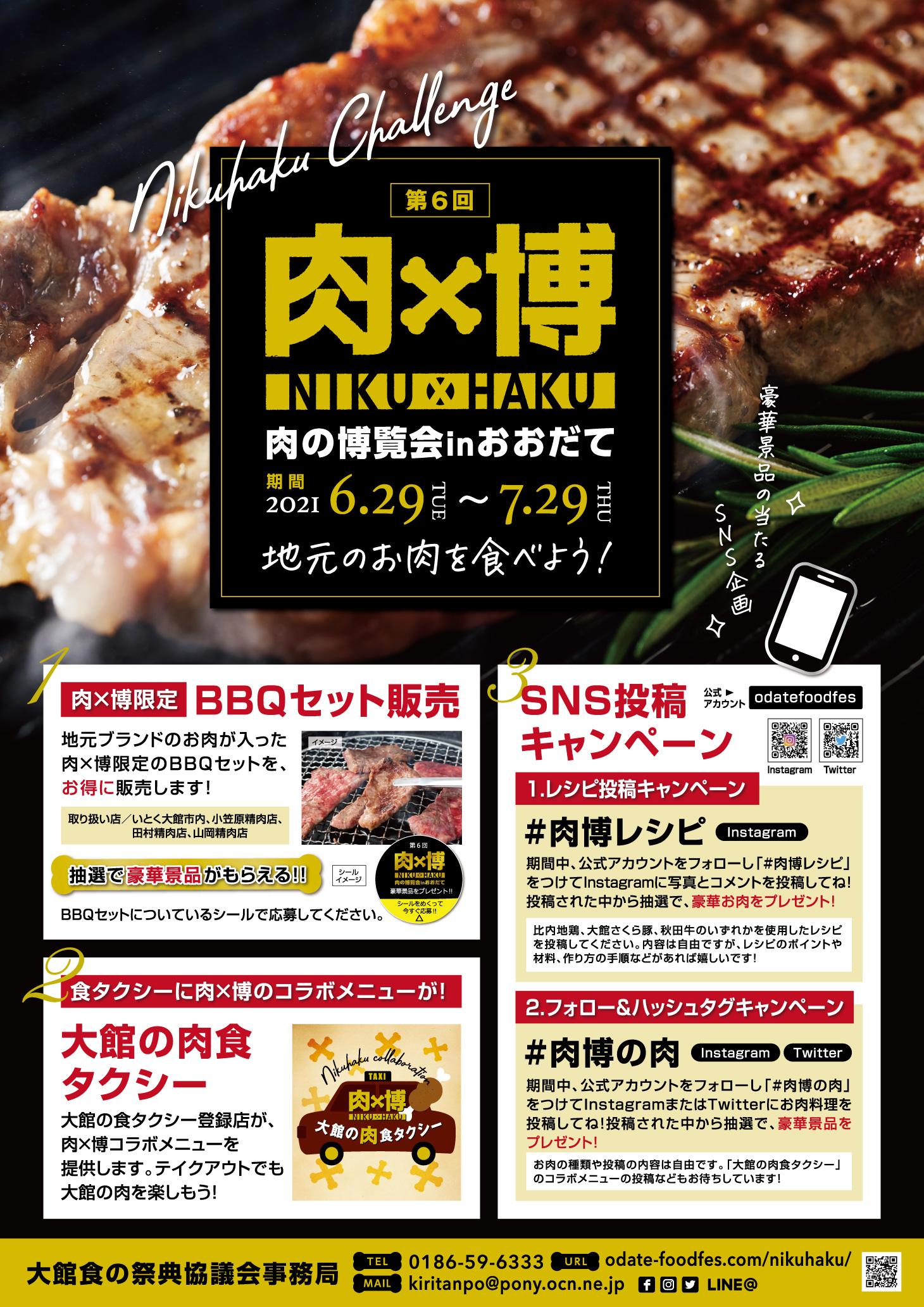 第6回肉の博覧会inおおだて ポスター