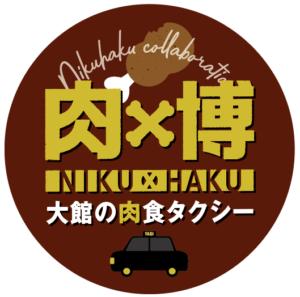 大館肉食タクシー